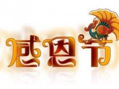 2019感恩节经典微信短信祝福语大全_感恩节祝福语120句