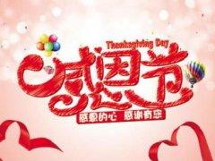 2019感恩节最新温馨微信短信祝福语120句
