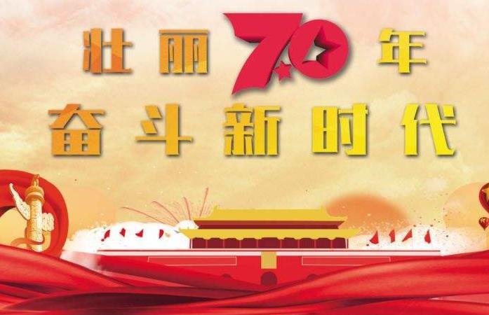 最新壮丽70年奋斗新时代征文1000字精选5篇